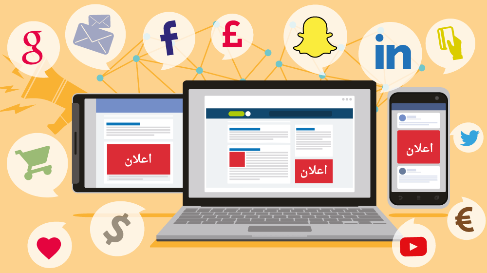 Image result for حملات التسويق الإلكتروني