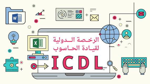 تحميل كورس icdl كامل pdf 2019 بالعربي