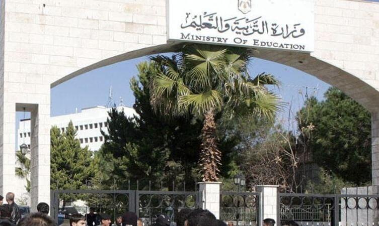 إدراك وزارة التربية والتعليم الأردنية